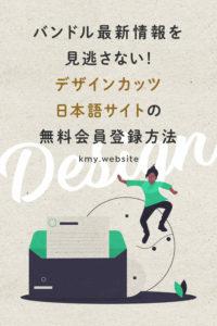 デザインカッツ日本語サイトの無料会員登録方法【バンドル最新情報を見逃さない】
