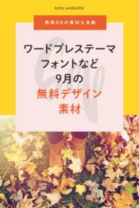 2019年9月の無料デザイン素材情報【期間限定&商用利用可能アイテム多数】