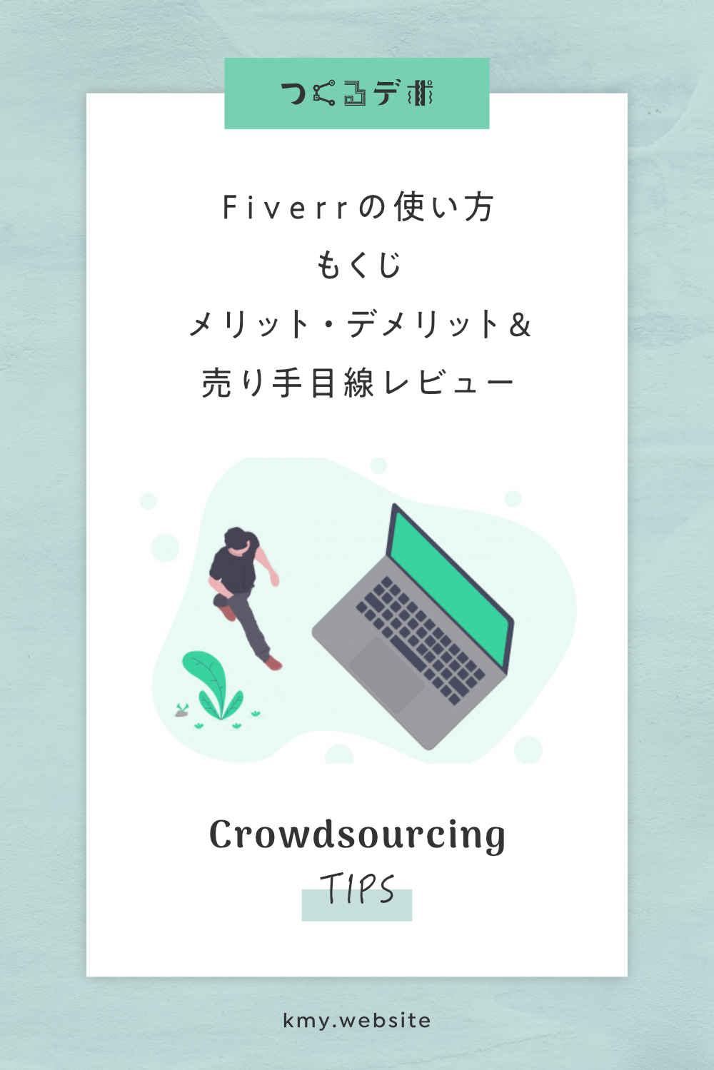 Fiverrの使い方もくじ【メリット・デメリットや売り手目線レビュー】