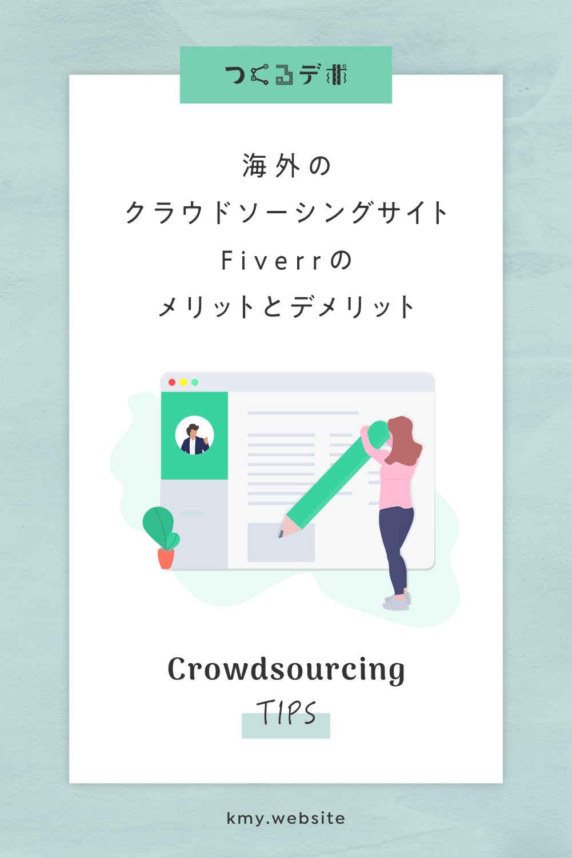 5ドルで仕事を頼めるfiverrのメリット&デメリット【海外のクラウドソーシングサイト】