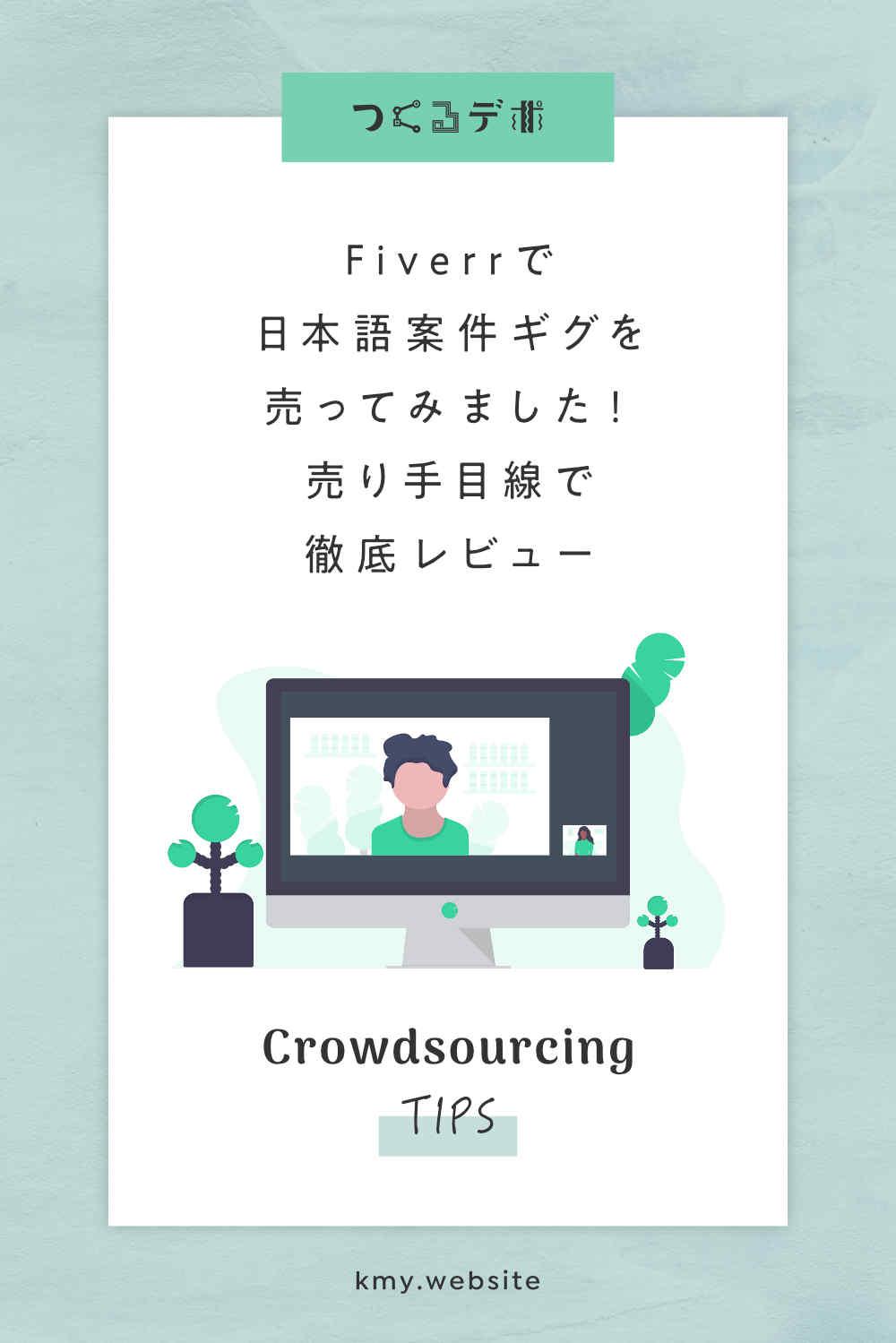 Fiverrで日本語案件ギグを売ってみました【売り手目線で徹底レビュー】
