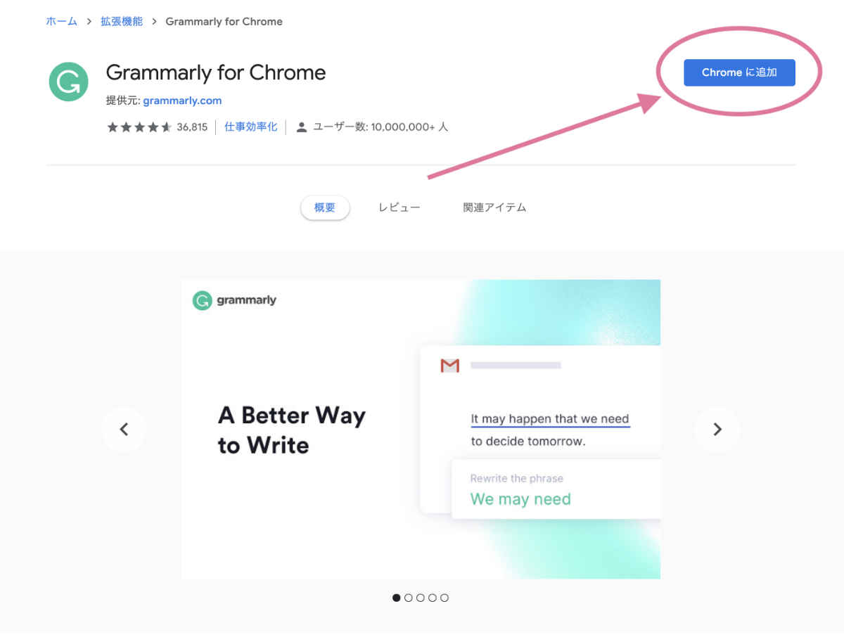 Grammarly for Chromeインストール画面