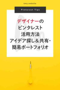 デザイナーのピンタレスト活用方法【アイデア探し&共有・簡易ポートフォリオ】