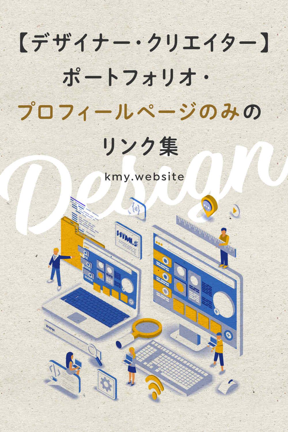 ポートフォリオ・プロフィールページのみのリンク集【デザイナー・クリエイター】