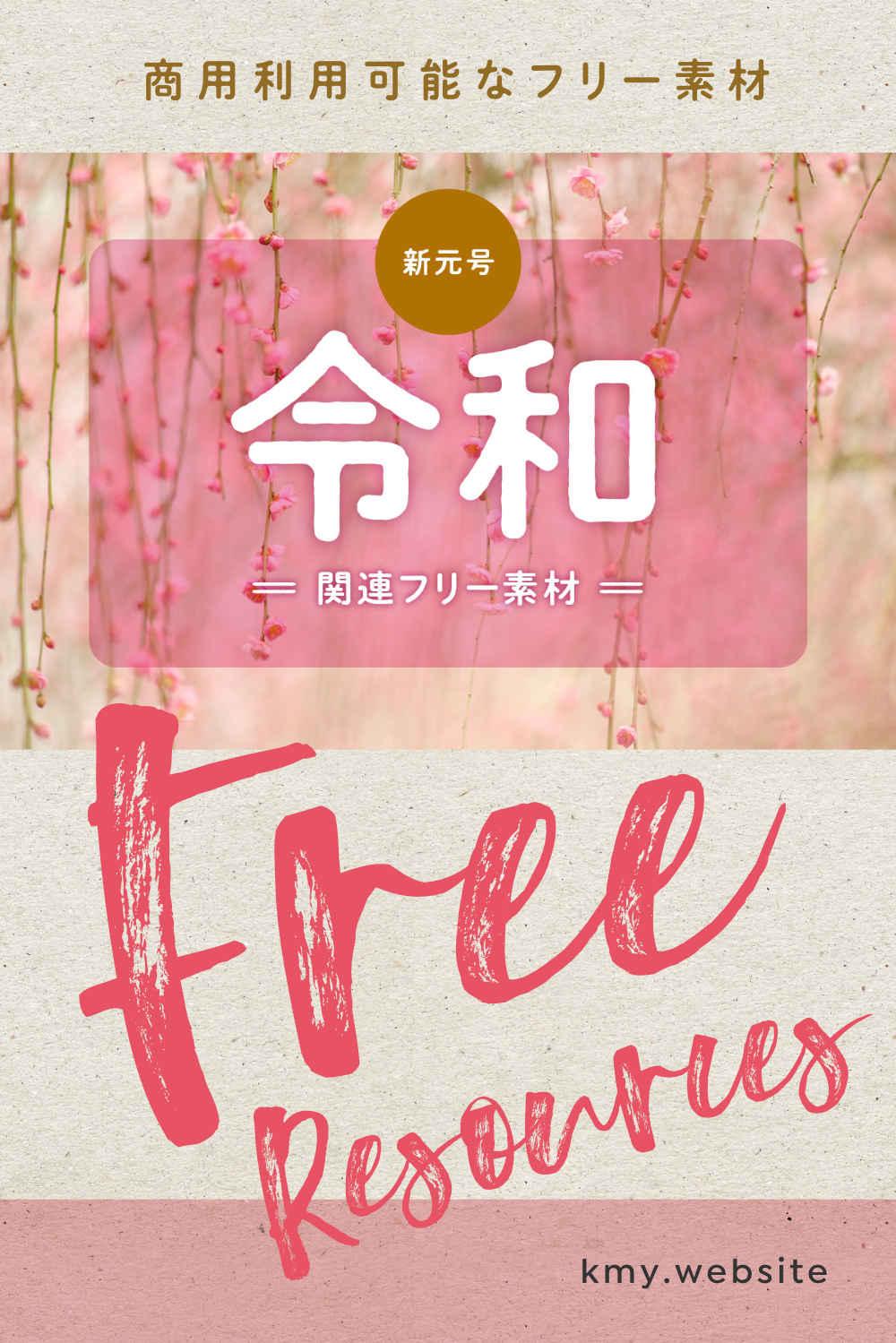 新元号「令和」のフリーデザイン素材/梅や平成など関連イラスト・写真素材も紹介【商用利用可能】