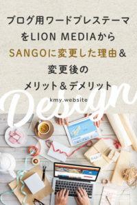 ブログ用ワードプレステーマをLION MEDIAからSANGOに変更した理由&変更後のメリット&デメリット