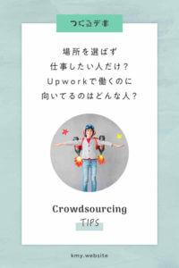Upworkで働くのに向いてるのはどんな人?【場所を選ばず仕事したい、日本のサイトで見つからない仕事に挑戦したい人など】