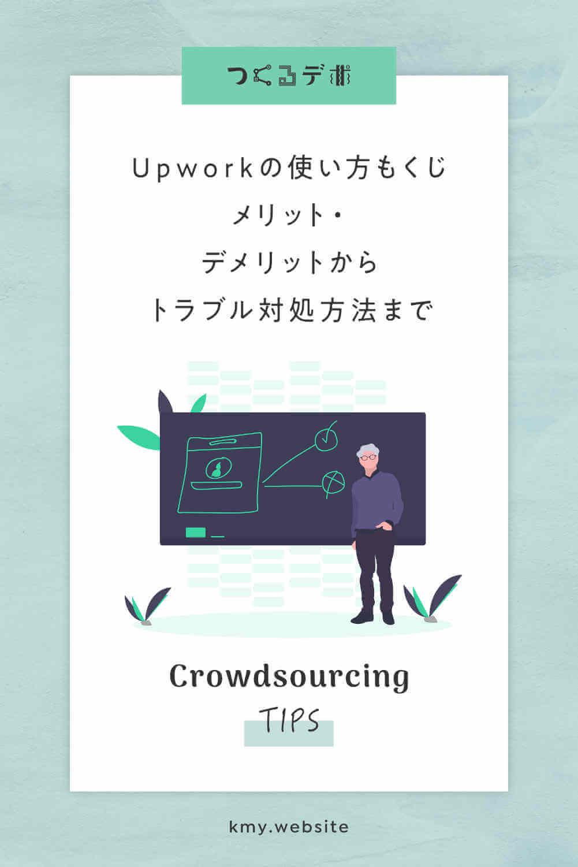 Upworkの使い方もくじ【メリット・デメリットからトラブル対処方法まで】