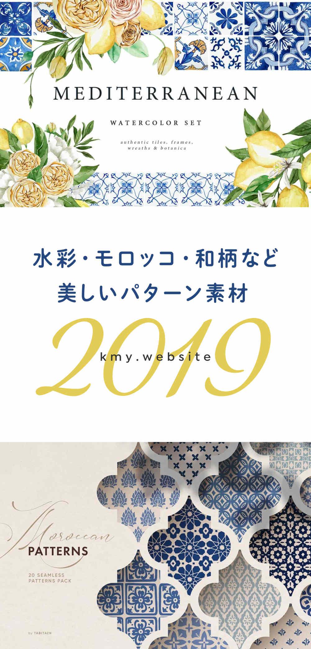 美しいパターン素材2019【水彩・モロッコ・和柄など】