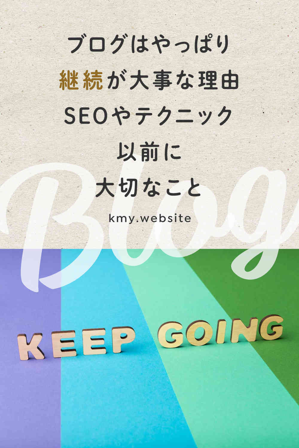 ブログはやっぱり継続が大事な理由【SEOやテクニック以前に大切なこと】