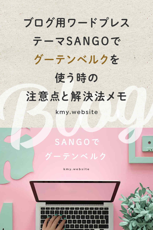 ブログ用ワードプレステーマSANGOでグーテンベルクを使う時の注意点と解決法メモ