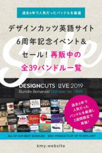 デザインカッツ英語サイト6周年記念イベント&セール!再販中の全39バンドル一覧