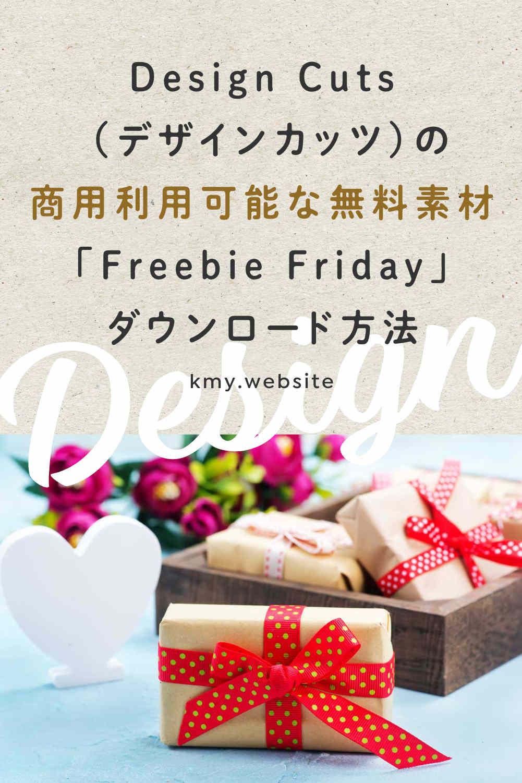 Design Cuts(デザインカッツ)の商用利用可能な無料素材Freebie Fridayのダウンロード方法