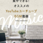 オススメのユーチューブBGM動画【仕事や勉強に集中できる!】