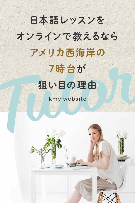 日本語レッスンをオンラインで教えるならアメリカ西海岸の7時台が狙い目の理由
