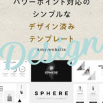 Keynote・パワポ対応のシンプルなデザイン済みテンプレート【ベクターアイコンつき】