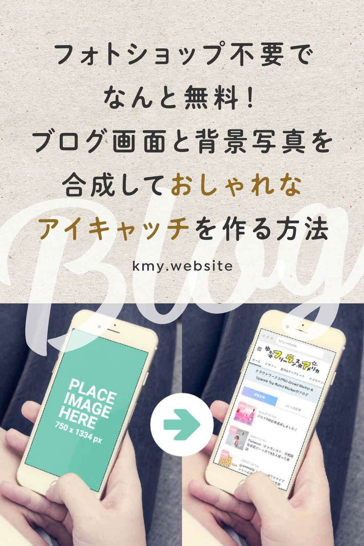 ブログ画面と背景写真を合成してアイキャッチを作ろう【フォトショップ不要で無料!】