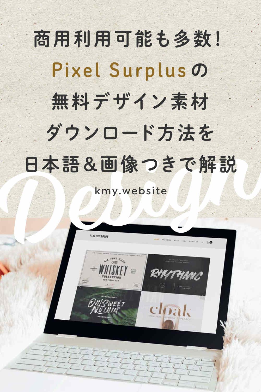 商用利用可能も多数!Pixel Surplusの無料デザイン素材ダウンロード方法を日本語&画像つきで解説【フォント・テンプレート】