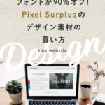 フォントがお得!Pixel Surplusのデザイン素材の買い方を日本語で解説