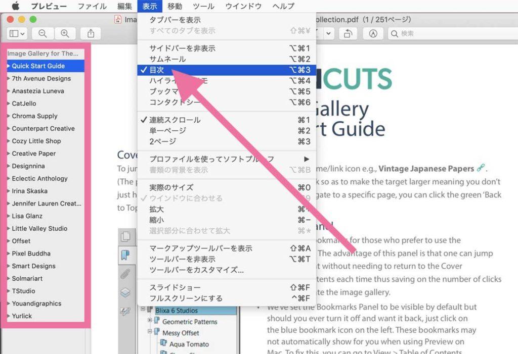 Macの「プレビュー」でしおりを表示する方法