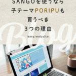 ワードプレステーマSANGOを使うなら子テーマPORIPUも買うべき3つの理由【ブログ運営】