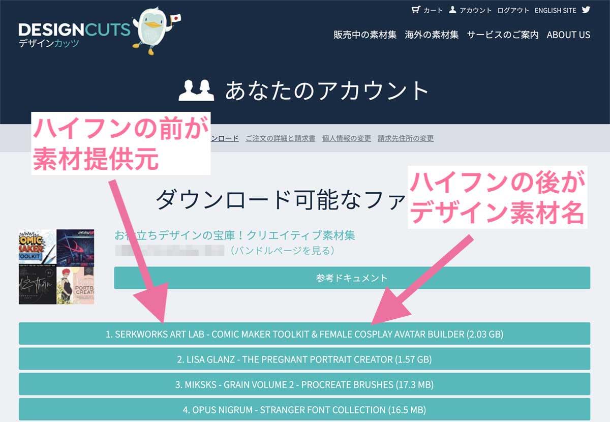 ②素材提供元とデザイン素材名からボタンを選ぶ