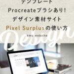 デザイン素材サイトPixel Surplusの使い方【商用利用可能な無料フォント・テンプレート・Procreateブラシあり】
