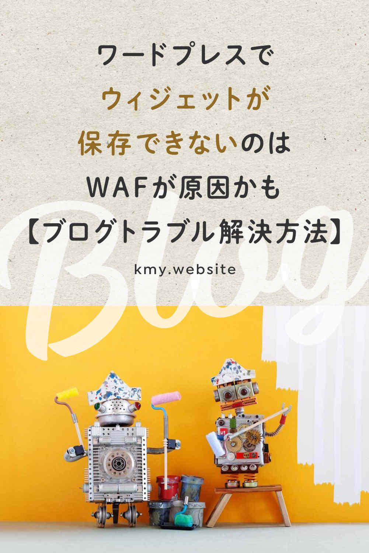 ワードプレスでウィジェットが保存できないのはWAFが原因かも【ブログトラブル解決方法】