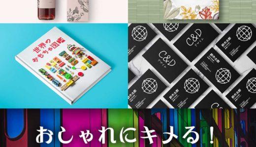 商用利用可能で漢字も使える日本語書体が96%オフ!おしゃれにキメる!和モダンフォント集【デザインカッツ】
