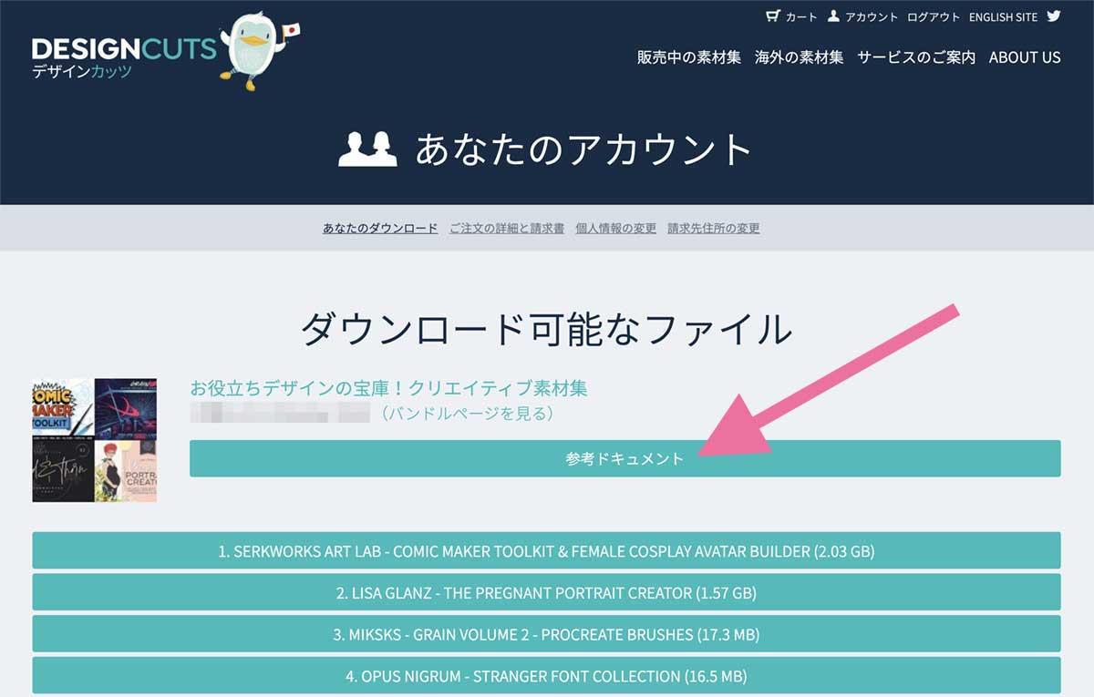 画像の右にあるボタンをクリックすると参考ドキュメントのダウンロードが始まります