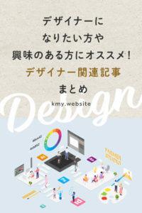 デザイナーになりたい方や興味のある方にオススメ!当ブログのデザイナー関連記事まとめ
