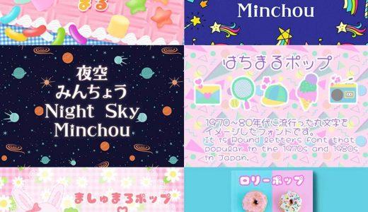 【販売終了】ゲームやアプリ使用可のキュートな日本語5書体が3,200円【デザインカッツ日本語サイト】