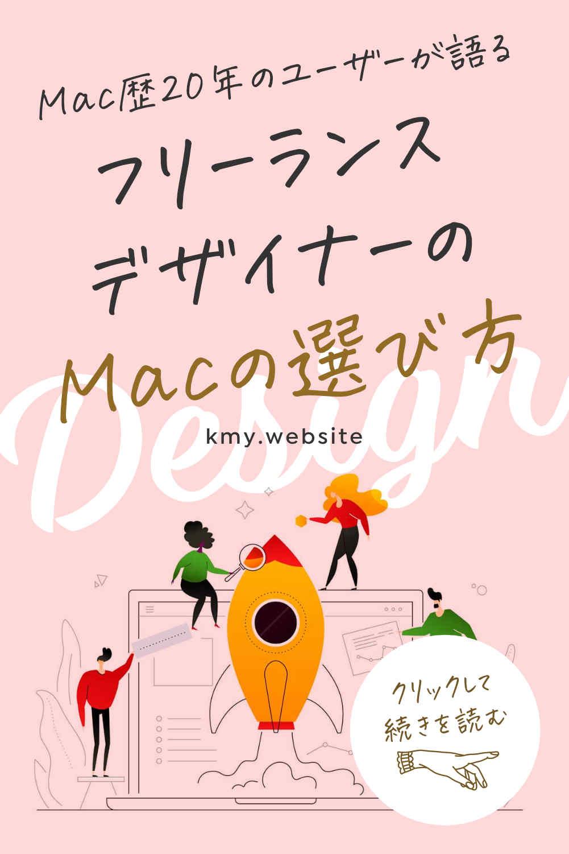 フリーランスデザイナーのMacの選び方【Mac歴20年のユーザーが語る】
