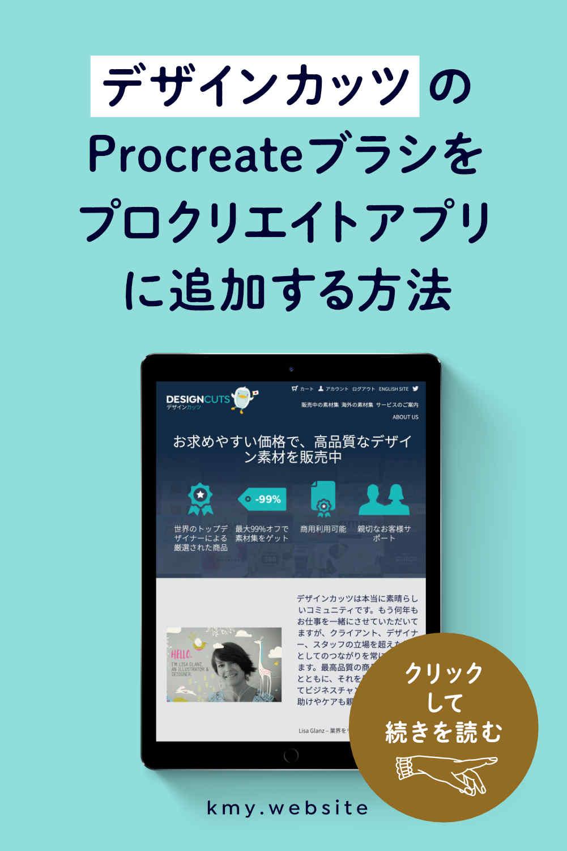 デザインカッツのProcreateブラシをプロクリエイトアプリに追加する方法【写真付きで手順を解説】