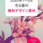 2020年1〜3月冬&春の無料デザイン素材【期間限定&商用利用可能アイテム多数】