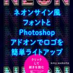 ネオンサイン風英語フォントとPhotoshopアドオンであなたのロゴをライトアップ&時短デザイン