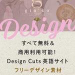 すべて無料&商用利用可能!Design Cuts英語サイトのフリーデザイン素材バンドル