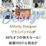 Affinity Designerブラシバンドルが88%オフの特大セール中!【デザインカッツ英語サイト】