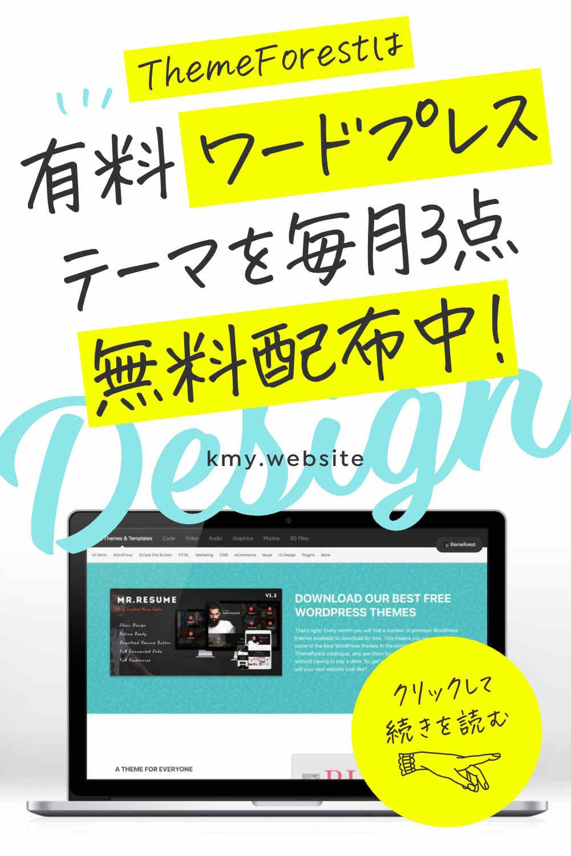デザイン性の高い有料ワードプレステーマを毎月無料でダウンロードしよう【ThemeForest】