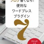 ブログ書くなら!便利なワードプレスプラグイン7選【ライティングの効率UP】