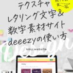 デザイン素材サイトdeeezyの使い方【無料フォント・テクスチャ・アイシング文字&数字素材】
