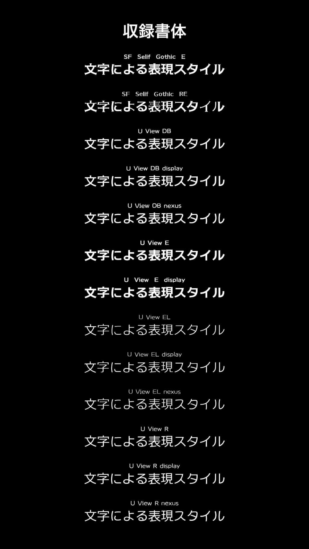 バラエティ豊か!ゴシック系フォント集
