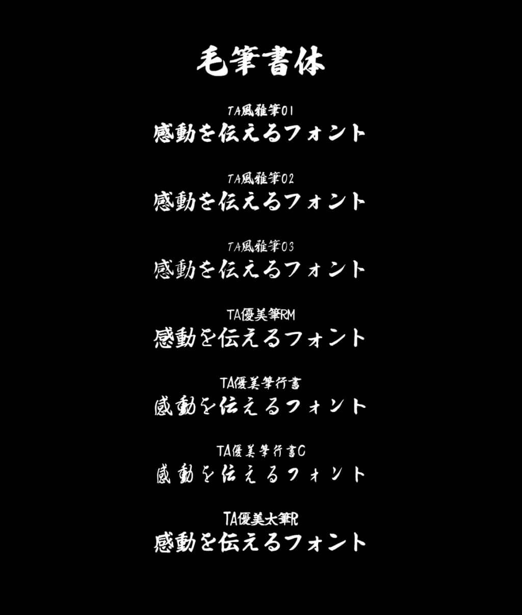 漫画や同人誌で使える日本語フォント集