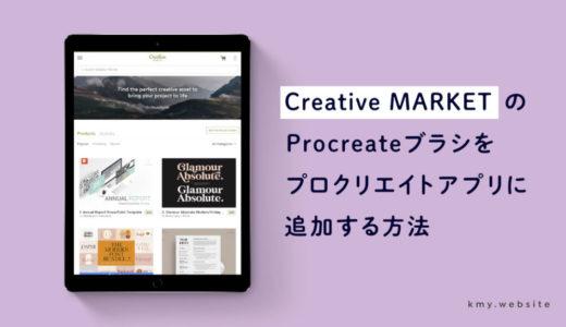 Creative MARKETのProcreateブラシをプロクリエイトアプリに追加する方法【写真付きで手順を解説】