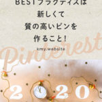 2020年のピンタレストBESTプラクティス【新しくて質の高いピンを作ろう】