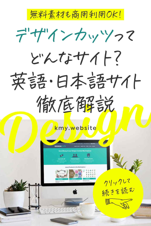 デザインカッツってどんなサイト?