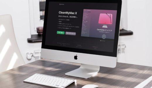 面倒くさがりでも続けられる!Macの定期メンテナンスが数クリック&5分で終わるCleanMyMac Xレビュー
