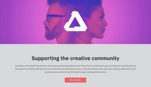 Affinity Designer、Photo、Publisherの利用が90日間無料!購入も50%オフ【無料試用版ダウンロード方法を解説】