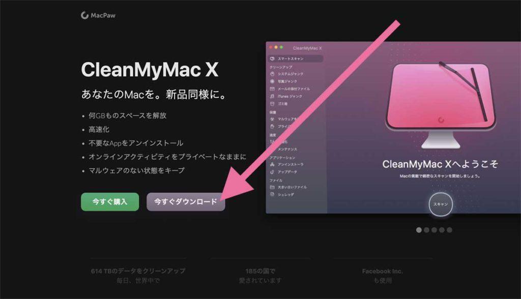 CleanMyMac Xの無料版をダウンロードする