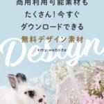 2020年3月春の無料デザイン素材【期間限定&商用利用可能アイテム多数】